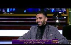 """مساء dmc - تعليق حسين الشحات على إهداره لهدف أمام الزمالك """"كان نفسي أسجل في النهائي بس محصلش نصيب"""""""