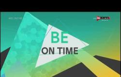 Be ONTime - أهم أخبار اليوم مع كريم رمزي