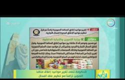 8 الصبح - الحكومة تنفي تغيير مواعيد إغلاق منافذ التموين تزامنا مع تنظيم غلق المحال