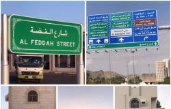 تُناسب المكانة التاريخية والدينية.. هنا تسميات جديدة لشوارع بمكة