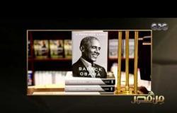 من مصر | حوار خاص مع الكاتب عادل حمودة حول زيارة الرئيس السيسي إلى جنوب السودان ومذكرات باراك أوباما