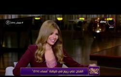 مساء dmc - علي ربيع يحكي كواليس بدايات مسرح مصر وكيف تم تجميع الفريق