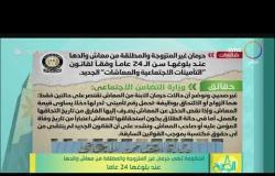 8 الصبح - الحكومة تنفي حرمان غير المتزوجة والمطلقة من معاش والدها عند بلوغها 24 عاما
