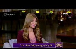 مساء dmc - علي ربيع: أنا أهلاوي جدا ولكن برفض التعصب
