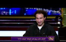 """مساء dmc - علي ربيع بيحكي موقف كوميدي عن دخولة معهد التمثيل """"لسه بقول إن.. مشوني"""""""