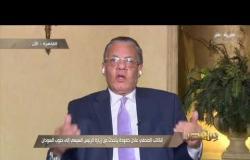 من مصر |  الكاتب الصحفي عادل حمودة يتحدث عن زيارة الرئيس السيسي إلى جنوب السودان