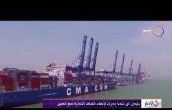 الأخبار - بايدن: لن نتخذ إجراء لإلغاء اتفاق التجارة مع الصين