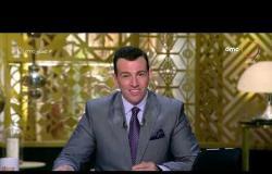 مساء dmc - مع رامي رضوان | الثلاثاء 1/12/2020 | الحلقة الكاملة