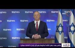 الأخبار - جانتس يهدد بفض ائتلاف الحكومة بإسرائيل وإجراء انتخابات مبكرة