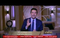 من مصر | المتحدث باسم الوزراء لـ #من_مصر: 40% من حصيلة التصالح سيتم توجيها لصالح العدالة الاجتماعية