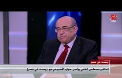 د.مصطفى الفقي يكشف أهمية دولة جنوب السودان لمصر وتاريخية العلاقات بينهما