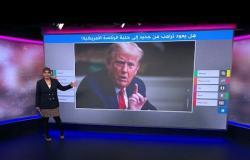 ترامب عائد في 2024..الرئيس المنتهية ولايته يلمح