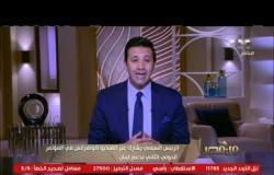 من مصر | الرئيس السيسي: لا حل للأزمة اللبنانية إلا عن طريق تلبية المطالب المشروعة للشعوب