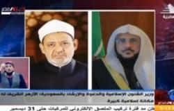 شاهد .. التلفزيون المصري يستعرض تصريحات وزير الشؤون الإسلامية بجريدة صوت الأزهر