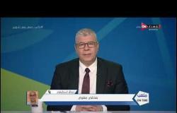 ملعب ONTime- حديث هام مع جمال اسطيفي الصحفي المغربي عن مباراة السوبر الأفريقي بين الأهلي ونهضة بركان