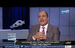 لقاء أستاذ دكتور محمد المهدي مع محمد الباز في أخر النهار
