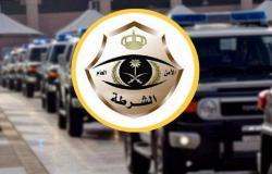 شرطة الرياض: القبض على 3 متورطين في جرائم سرقة ونشل حقائب نسائية