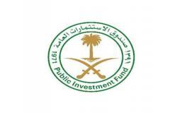 """""""الاستثمارات العامة"""" عن حصوله على جائزة """"أفضل صندوق استثماري 2020"""": تأثير عالمي"""