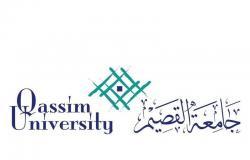 """""""جامعة القصيم"""" تبدأ برنامجها لتهيئة وإعداد أعضاء هيئة التدريس الجدد"""