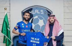 الهلال: سلمان الفرج قائدًا للفريق حتى 2025