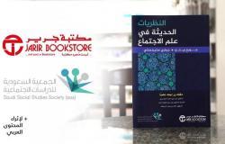 توقيع اتفاقية تعاون بين مكتبة جرير و الجمعية السعودية للدراسات الاجتماعية