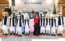 رابطة العالم الإسلامي تكرّم الفائزين في مسابقة صغار حفظة القرآن في باكستان