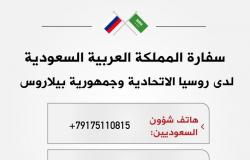 السفارة في روسيا تدعو السعوديين هناك للحذر والابتعاد عن مناطق المظاهرات