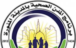 """""""الصحة العالمية"""" تشيد بمشروع برنامج المدن الصحية الذي نفذته جامعة طيبة بالمدينة المنورة"""