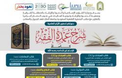 """انطلاق دورة """"محمد آل سليمان الفقهية"""" بالدمام"""