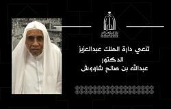 """دارة الملك عبدالعزيز تنعي الدكتور """"شاووش"""""""