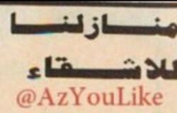 """""""منازلنا للأشقاء"""".. شاهد قصاصة عمرها 30 عامًا تحكي قصة وقفة سعودية تاريخية مع الكويت"""