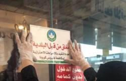 """إغلاق منشأة لـ""""القهوة"""" خالفت الإجراءات الاحترازية لكورونا بمحافظة عفيف"""