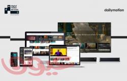 ديلي موشن، الشريك الإعلامي لشركة دي إم إس، تطلق حل تشغيل مقاطع الفيديو لصالح جهات البث والناشرين من دون أي تكلفة إضافية