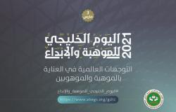 """""""التربية العربي"""" يحتفي باليوم الخليجي للموهبة والإبداع"""