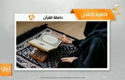 بالفيديو.. ثمانينية تروي رحلة حفظها القرآن: انتقالي لجدة كان فاتحة خير