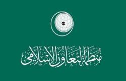 """""""التعاون الإسلامي"""" تدين المحاولة الحوثية الفاشلة بإطلاق مسيَّرة مفخَّخة باتجاه السعودية"""