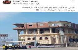 بيت فوق الجامع.. تفاصيل بناء شقة أعلى قباب مسجد في البحيرة