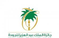 في جائزة الملك عبدالعزيز للجودة.. 3 محاور و4 مستويات يرتكز عليها التميز المؤسسي