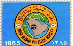 """جمعية """"هواة الطوابع"""" تعلن عقد الجمعية العمومية غير العادية"""
