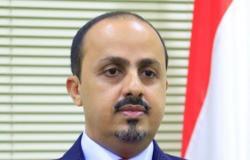 الحكومة اليمنية تطالب بدعم جهودها لبسط سيطرتها لإنهاء الانقلاب الحوثي والجنوح للسلم