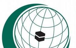 """""""التعاون الإسلامي"""" تدين الهجومين الإرهابيين على رأس تنورة والظهران"""