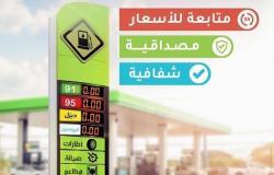 """""""الشؤون البلدية"""": محطات الوقود ملزمة بتوفير البنزين بنوعيه وتشغيل شاشة عرض الأسعار"""