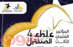 جامعة دمياط تعقد المؤتمر الثالث لعلماء المستقبل لطلاب الجامعات والمعاهد المصرية