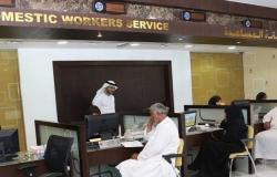 طريقة جديدة لاستقدام العمالة المنزلية في السعودية