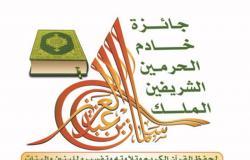 انطلاق فعاليات التصفيات النهائية لجائزة الملك سلمان لحفظ القرآن الكريم بتبوك
