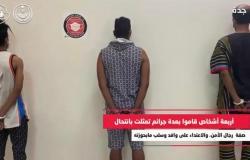 """بالفيديو .. """"الأمن العام"""" يستعرض تفاصيل جرائم تم القبض على مرتكبيها"""