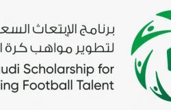 على ملعب الأمير محمد بن فهد.. انطلاق النسخة السعودية من كأس الأبطال الدولية