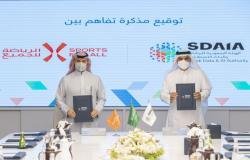 """""""سدايا"""" والاتحاد السعودي للرياضة للجميع يوقعان مذكرة تفاهم لتقديم الخدمات التقنية"""