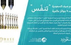 """من نيويورك.. الحملة التسويقية لموسم السعودية """"تنفس """" تحصد 9 جوائز عالمية"""