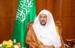 """""""آل الشيخ"""":التهاون بالإجراءات الاحترازية إثم.. والعمل بها واجبٌ شرعي"""